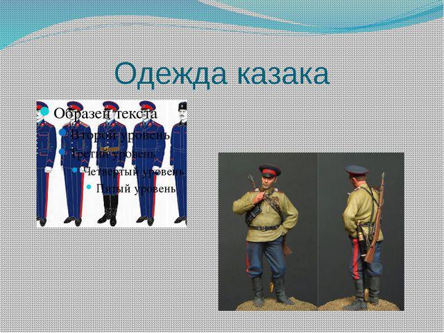 Одежда казака