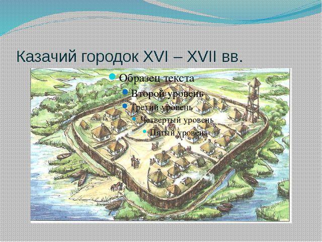 Казачий городок XVI – XVII вв.