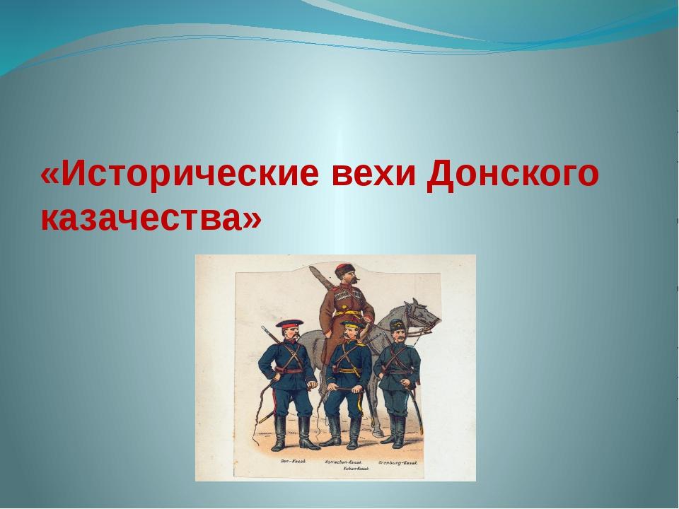 «Исторические вехи Донского казачества»