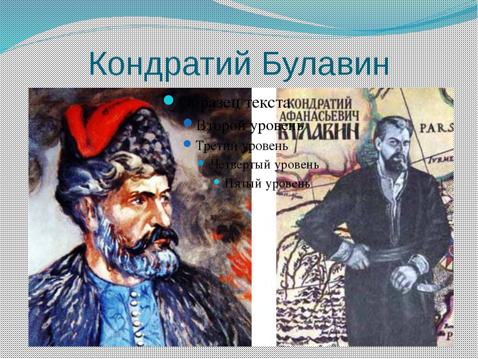 Кондратий Булавин