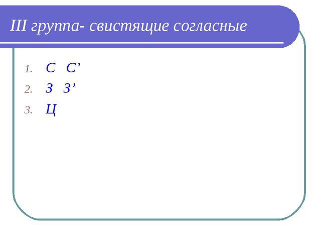 III группа- свистящие согласные C C' З З' Ц