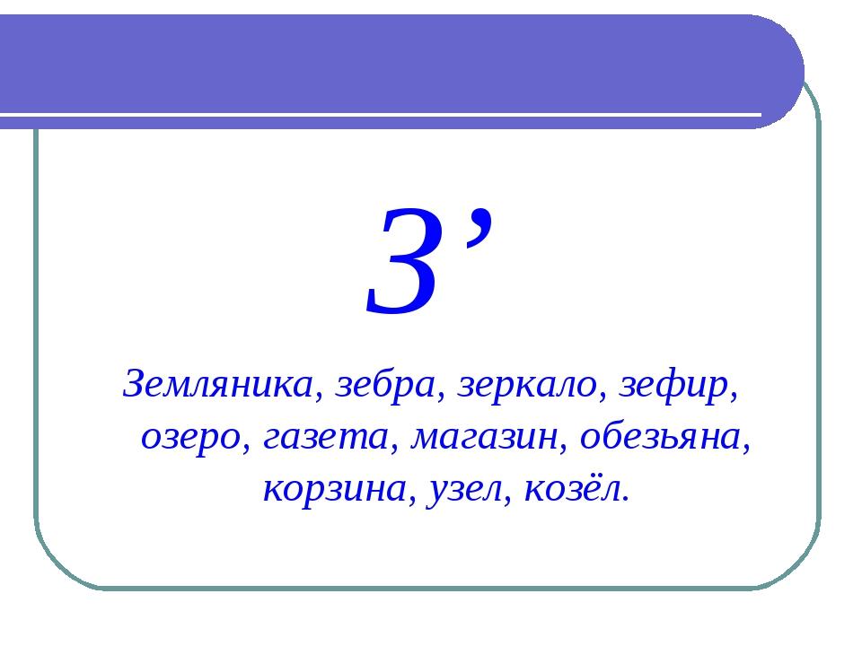 З' Земляника, зебра, зеркало, зефир, озеро, газета, магазин, обезьяна, корзин...