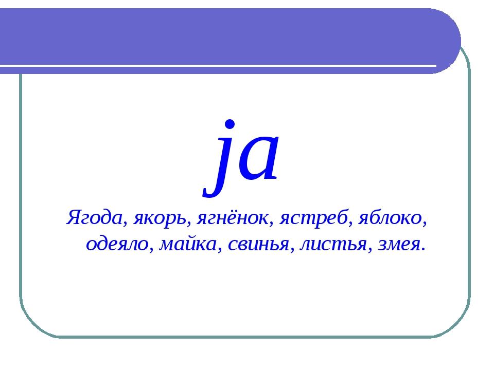 ja Ягода, якорь, ягнёнок, ястреб, яблоко, одеяло, майка, свинья, листья, змея.