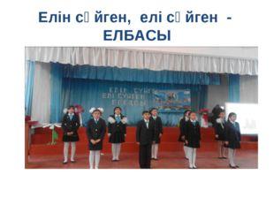 Елін сүйген, елі сүйген - ЕЛБАСЫ