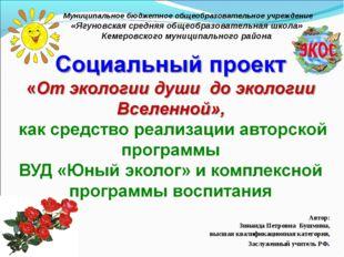 Муниципальное бюджетное общеобразовательное учреждение «Ягуновская средняя о