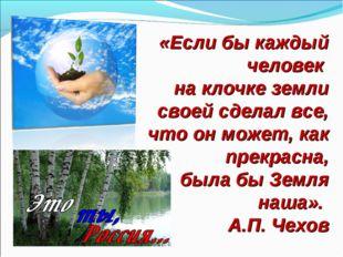 «Если бы каждый человек на клочке земли своей сделал все, что он может, как п