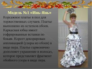 Модель №1 «Инь-Янь» Корсажное платье в пол для торжественных случаев. Платье