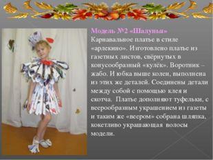 Модель №2 «Шалунья» Карнавальное платье в стиле «арлекино». Изготовлено плать