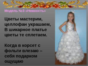 Модель №3 «Нежность» Цветы мастерим, целлофан украшаем, В шикарное платье цве