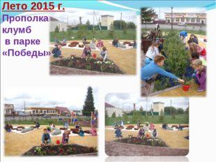 Лето 2015 г. Прополка клумб в парке «Победы»