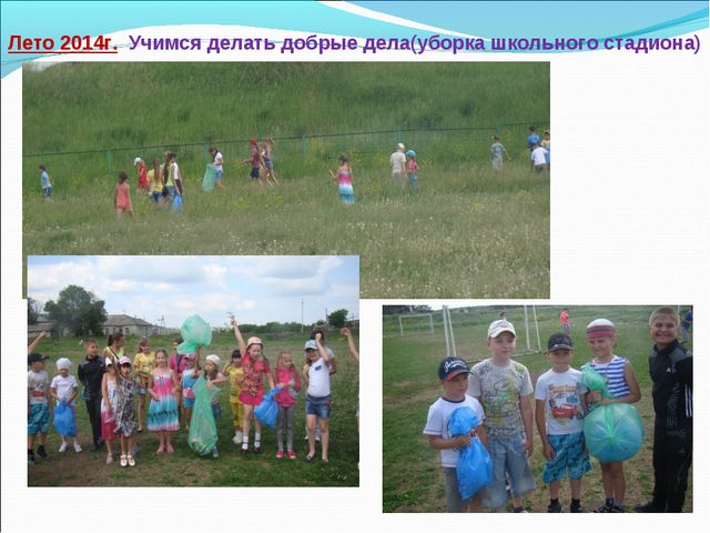 Лето 2014г. Учимся делать добрые дела(уборка школьного стадиона)