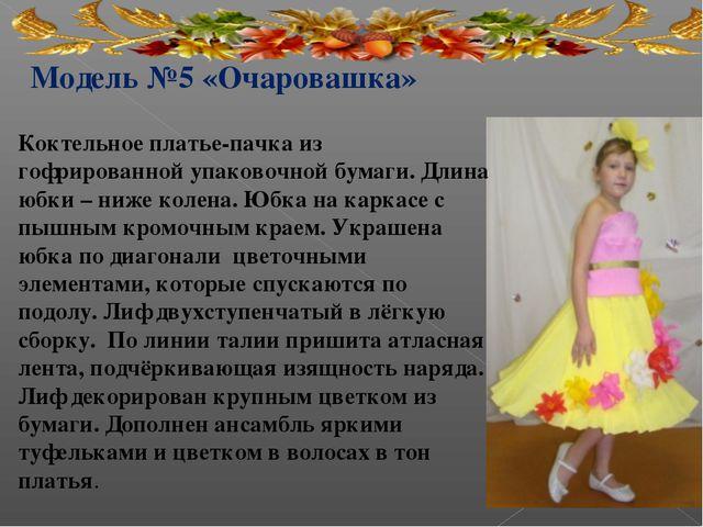 Коктельное платье-пачка из гофрированной упаковочной бумаги. Длина юбки – ниж...