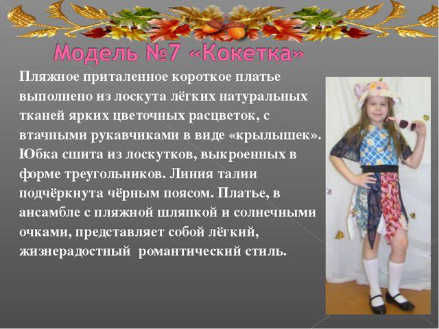 Пляжное приталенное короткое платье выполнено из лоскута лёгких натуральных т...