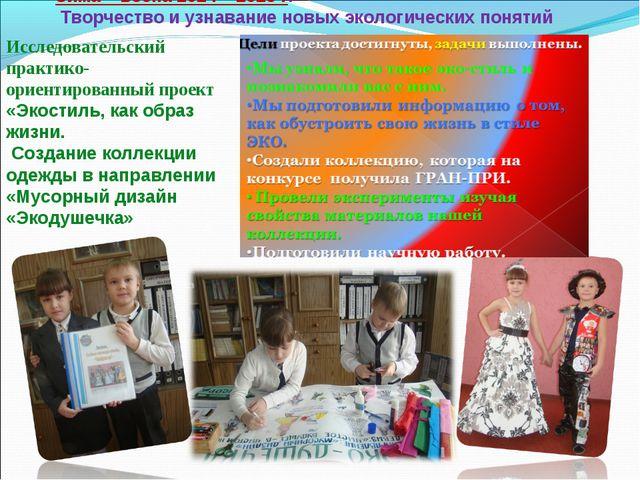 Зима – весна 2014 – 2015 г. Творчество и узнавание новых экологических поняти...
