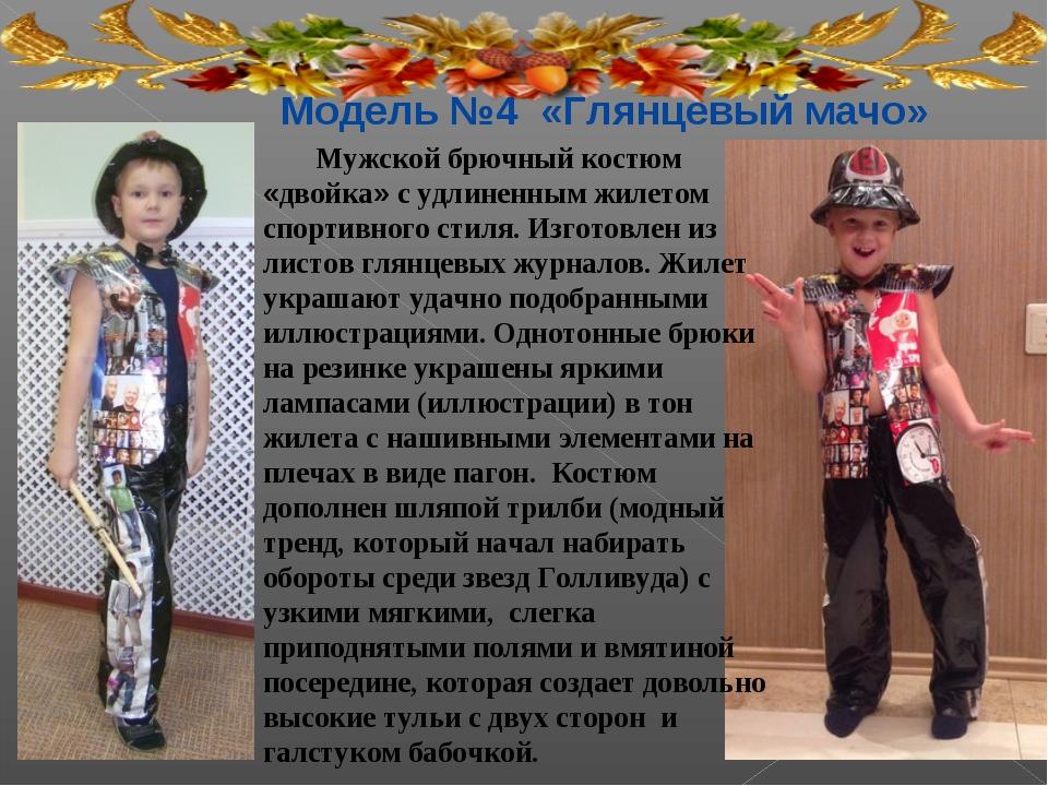 Модель №4 «Глянцевый мачо» Мужской брючный костюм «двойка» с удлиненным жиле...