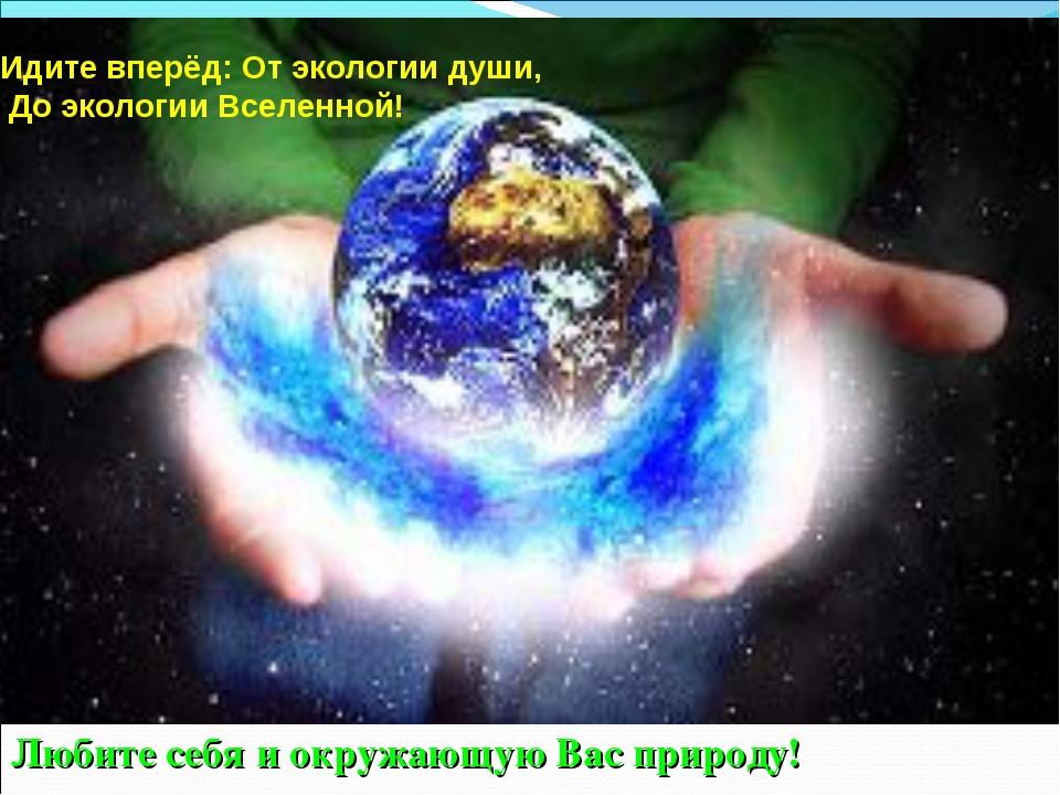 Любите себя и окружающую Вас природу! Идите вперёд: От экологии души, До эко...