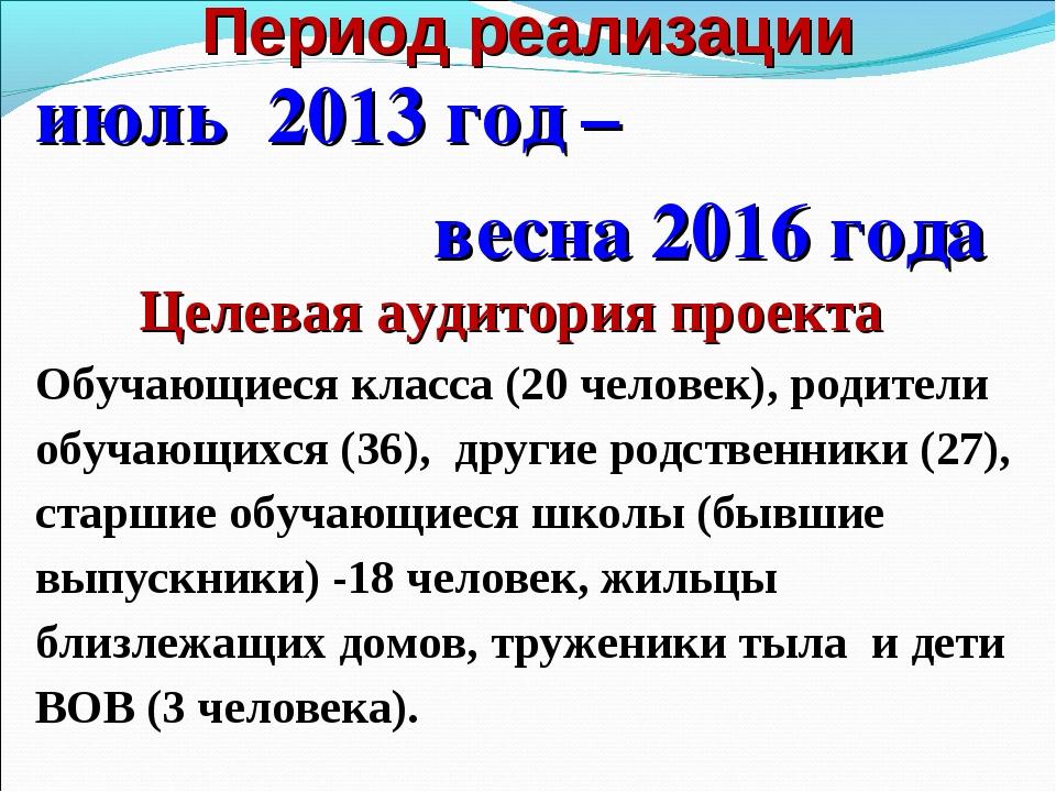 Период реализации июль 2013 год – весна 2016 года Целевая аудитория проекта...