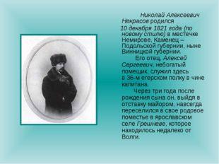 Николай Алексеевич Некрасов родился 10 декабря 1821 года (по новому стилю) в