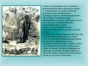 Поэма «Коробейники» была связанна с реальными фактами и реальным лицом Г. Я.З
