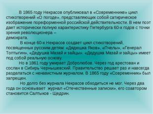 В 1865 году Некрасов опубликовал в «Современнике» цикл стихотворений «О пого