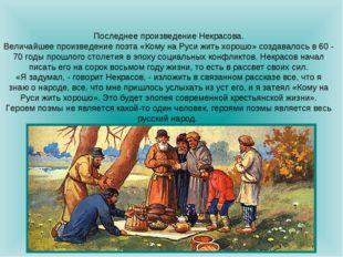 Последнее произведение Некрасова. Величайшее произведение поэта «Кому на Руси