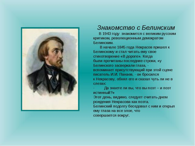 Знакомство с Белинским В 1943 году знакомится с великим русским критиком, рев...