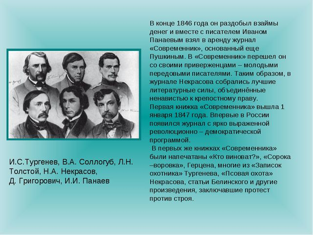 В конце 1846 года он раздобыл взаймы денег и вместе с писателем Иваном Панаев...