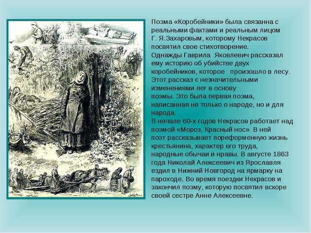 Поэма «Коробейники» была связанна с реальными фактами и реальным лицом Г. Я.З...