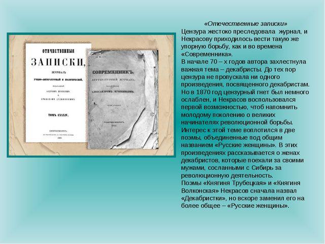 «Отечественные записки» Цензура жестоко преследовала журнал, и Некрасову при...