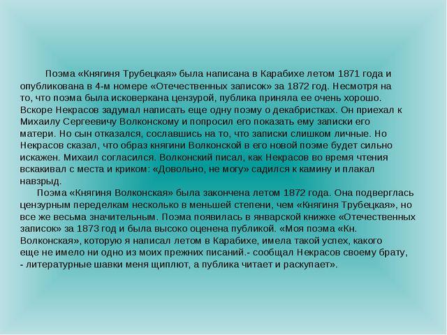 Поэма «Княгиня Трубецкая» была написана в Карабихе летом 1871 года и опублик...
