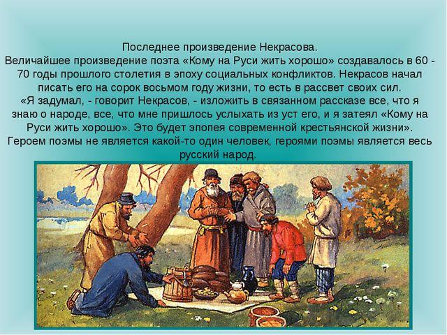 Последнее произведение Некрасова. Величайшее произведение поэта «Кому на Руси...