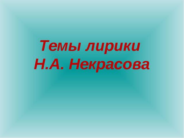 Темы лирики Н.А. Некрасова