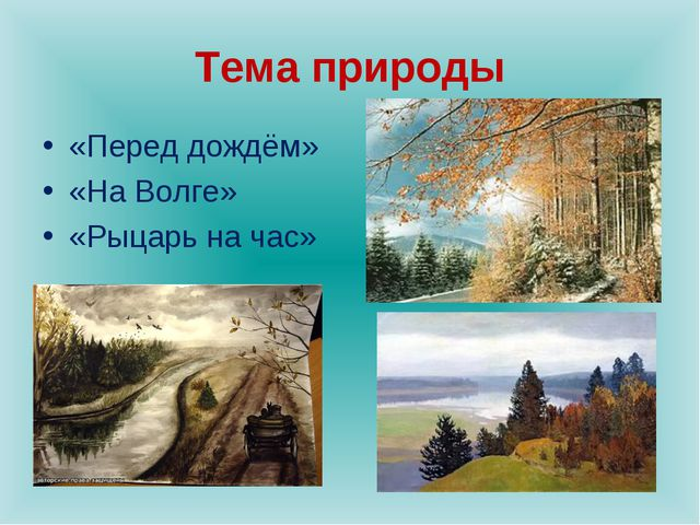 Тема природы «Перед дождём» «На Волге» «Рыцарь на час»