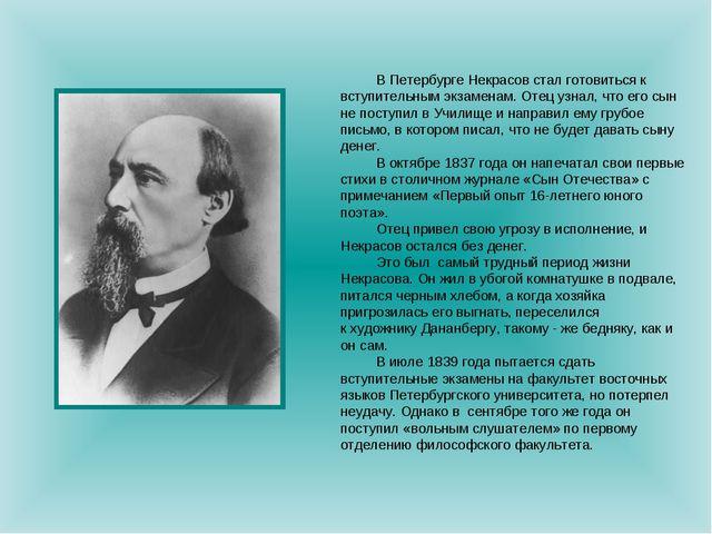 В Петербурге Некрасов стал готовиться к вступительным экзаменам. Отец узнал,...