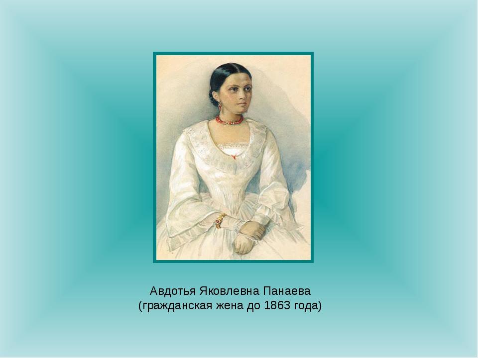 Авдотья Яковлевна Панаева (гражданская жена до 1863 года)
