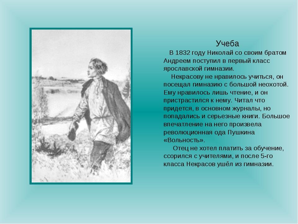 Учеба В 1832 году Николай со своим братом Андреем поступил в первый класс яро...