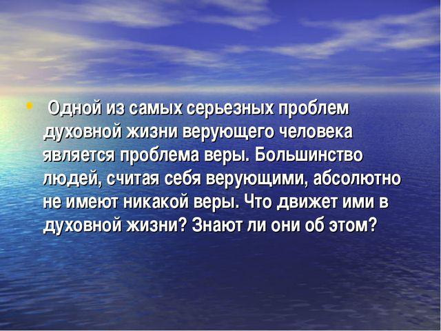 Одной из самых серьезных проблем духовной жизни верующего человека является...