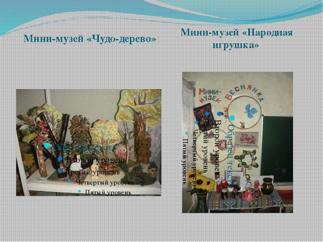 Мини-музей «Чудо-дерево» Мини-музей «Народная игрушка»