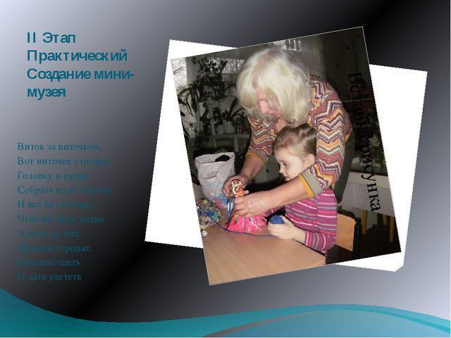 II Этап Практический Создание мини-музея Виток за виточком, Вот ниточек строч...