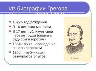 Из биографии Грегора Менделя (1822-1884) 1822г- год рождения В 16 лет стал мо