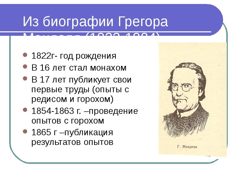 Из биографии Грегора Менделя (1822-1884) 1822г- год рождения В 16 лет стал мо...