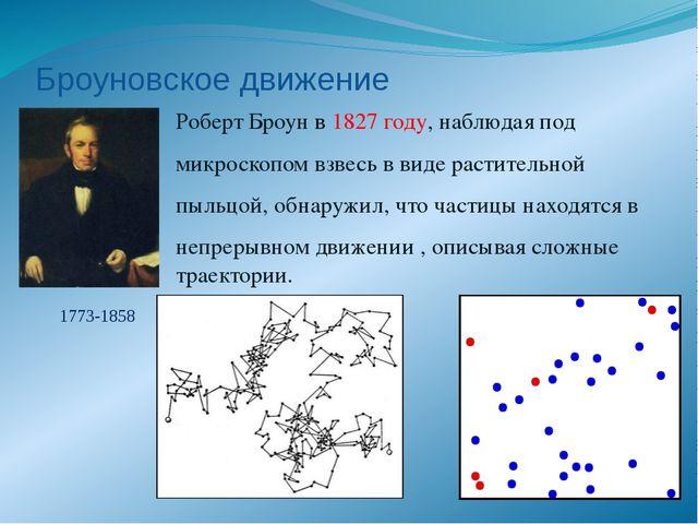 Броуновское движение Роберт Броун в 1827 году, наблюдая под микроскопом взвес...