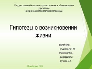 Гипотезы о возникновении жизни Выполнила: студентка гр.Т-11 Разокова Ф.М. рук