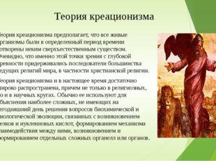 Теория креационизма Теория креационизма предполагает, что все живые организмы