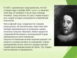 В 1650 г. архиепископ Ашер вычислил, что Бог сотворил мир в октябре 4004 г. д