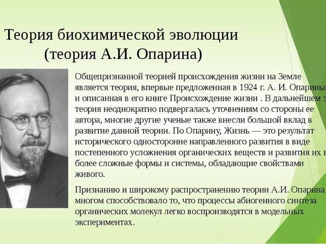 Теория биохимической эволюции (теория А.И. Опарина) Общепризнанной теорией пр...