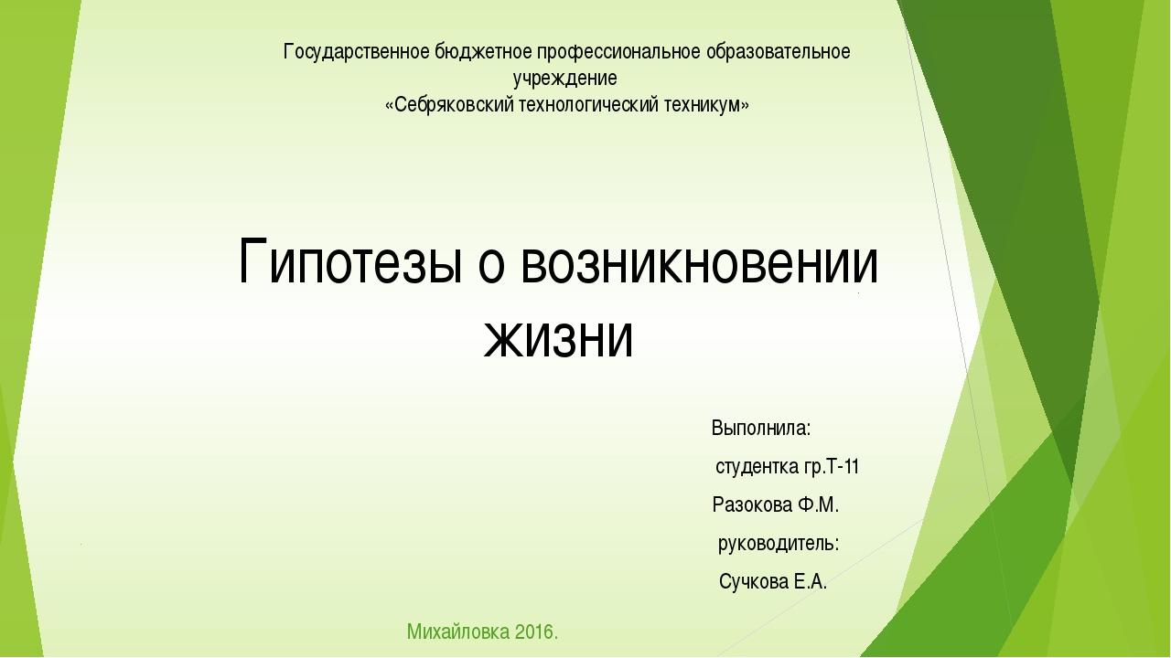 Гипотезы о возникновении жизни Выполнила: студентка гр.Т-11 Разокова Ф.М. рук...