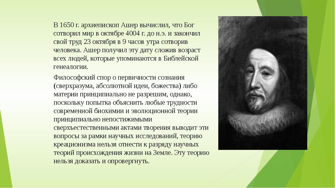 В 1650 г. архиепископ Ашер вычислил, что Бог сотворил мир в октябре 4004 г. д...
