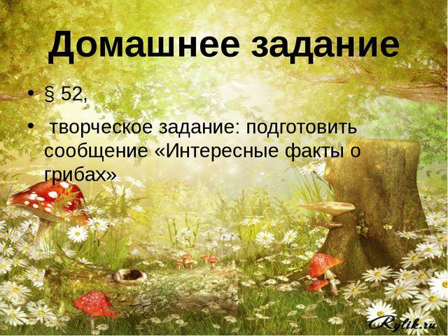 Домашнее задание § 52, творческое задание: подготовить сообщение «Интересные...