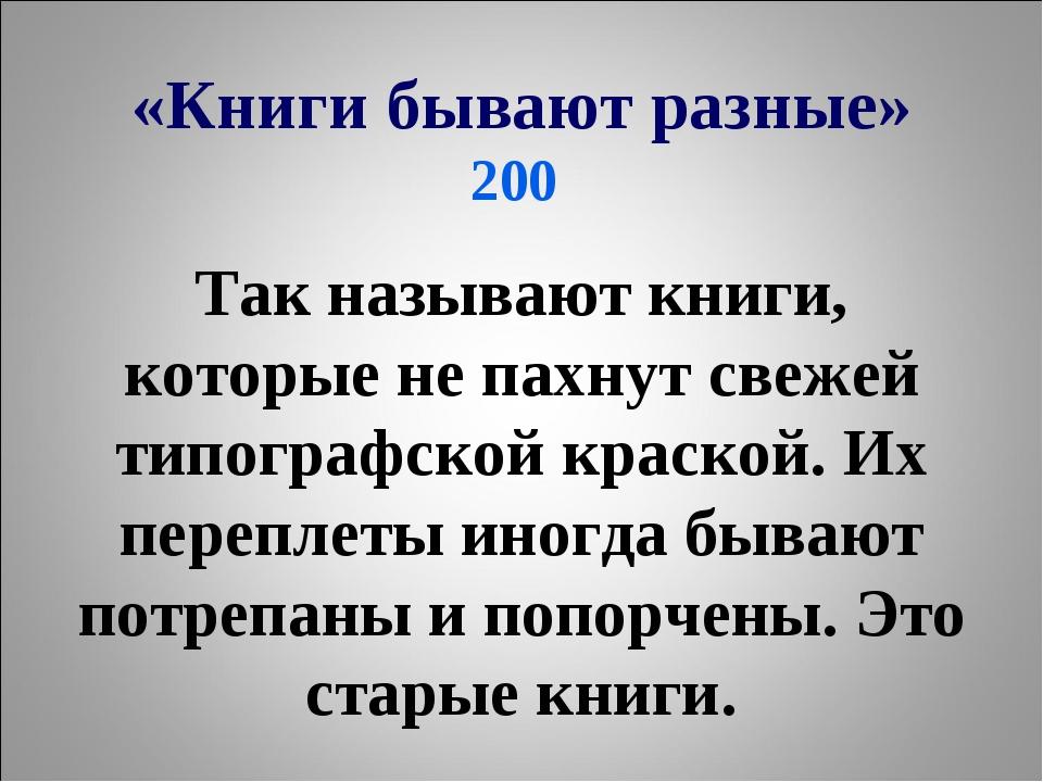 «Книги бывают разные» 200 Так называют книги, которые не пахнут свежей типогр...